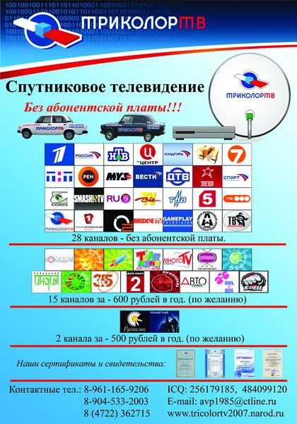 tricolor-tv-plus-xxx